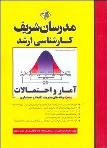 آمار و احتمالات (ویژه مدیریت، حسابداری و اقتصاد)