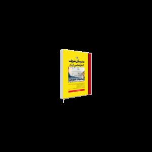 ریاضیات عمومی مدرسان شریف