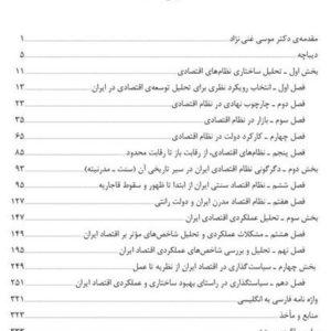 اقتصاد ایران در تنگنای توسعه-حمید زمان زاده