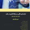 کتاب مدل سازی مالی و سرمایه گذاری در متلب