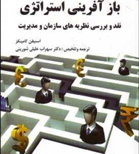 کتاب بازآفرینی استراتژی