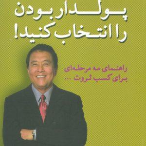 کتاب می توانید پولدار بودن را انتخاب کنید