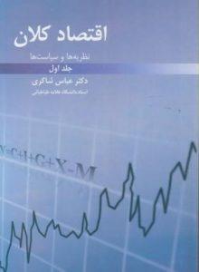 اقتصاد کلان شاکری (جلد اول)