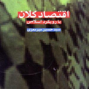 کتاب اقتصاد کلان ( با رویکرد اسلامی تالیف سید حسین