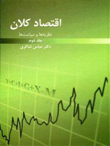 اقتصاد کلان شاکری (جلد دوم)