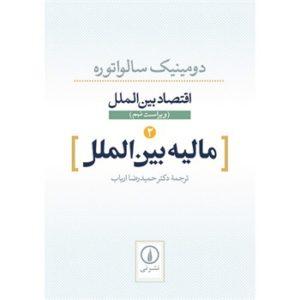 کتاب مالیه بینالملل سالواتوره