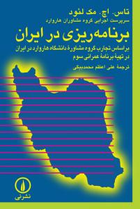 برنامهریزی در ایران