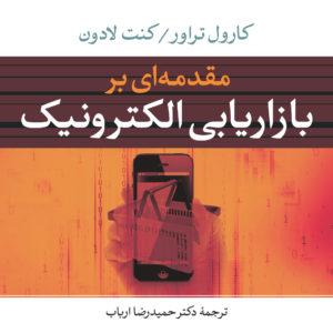 کتاب مقدمهای بر بازاریابی الکترونیک