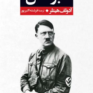 کتاب نبرد من-زندگی آدولف هیتلر