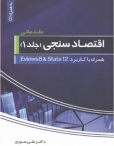 اقتصاد سنجی جلد 1 همراه با کاربرد