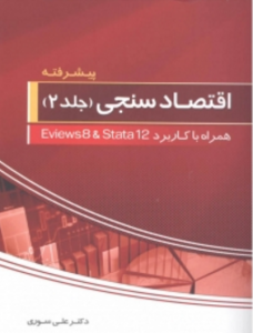 اقتصاد سنجی جلد 2 همراه با کاربرد