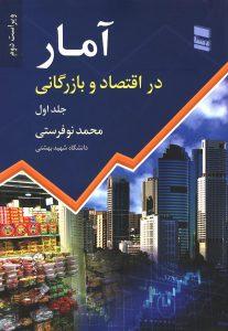 آمار در اقتصاد و بازرگانی