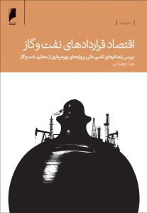 اقتصاد قراردادهای نفت و گاز