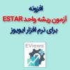 آزمون ریشه واحد غیرخطی ESTAR