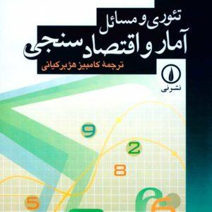 تئوری و مسائل آمار و اقتصادسنجی سالواتوره