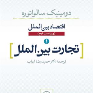 کتاب تجارت بینالملل