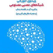 آموزش شبکه های عصبی مصنوعی