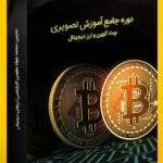 بیت کوین چیست؟ خودآموز کامل ورود به بازار بیت کوین و ارزهای دیجیتال