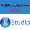 فیلم آموزشی نرم افزار R