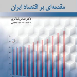 مقدمه ای بر اقتصاد ایران